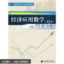 经济应用数学(上下册)(第2版)两本