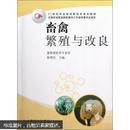 21世纪农业部高职高专规划教材:畜禽繁殖与改良(畜牧兽医类专业用)