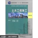 """普通高等教育""""十一五""""国家级规划教材:土木工程施工(第4版)"""