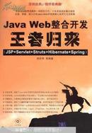 Java Web整合开发王者归来 : JSP+Servlet+Struts+Hibernate+Spring