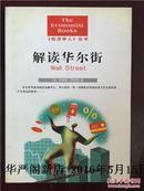 《经济学人》丛书―解读华尔街/(英)理查德.罗伯茨