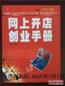 网上开店创业手册/徐飞