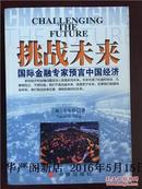 挑战未来―国际金融专家预言中国经济/(加)丁大卫