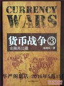 货币战争3:金融高边疆/宋鸿兵