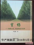 望杨―杨树文化、用途和速生机理/牛正田
