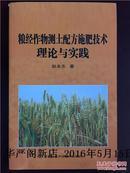粮经作物测土配方施肥技术理论与实践/赵永志