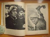 1965年出版《人物画头像参考资料》当年著名画家刘文西.罗工柳.陈忠志等创作