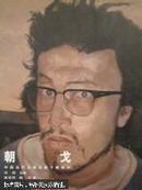 中国当代油画名家个案研究.朝戈