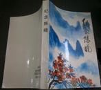 纪念陈晓(四川陈毅研究会 仅印1000册 258页)