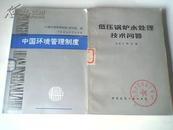 环境保护干部培训试用教材;--中国环境管理制度