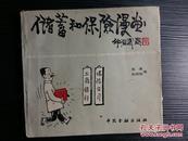储蓄和保险漫画  华君武提词   1377