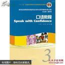 二手 正版 口语教程(3) 上海外语教育出版社 9787544631778