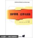 高等院校经济管理类专业应用型系列教材:ERP原理、应用与实践