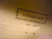 六合县油印《六合史地变迁考略》--南京市六合区