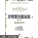 罗斯柴尔德家族3:动荡的年代 正版原版