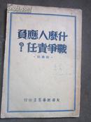 【什么人应负战争责任】太岳新华书店印行