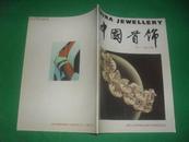 中国首饰(1998年第3期 总第35期)