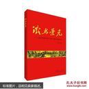 铁血荣光:抗战时期中国人民军工建设发展纪实