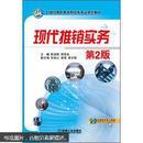 21世纪高职高专财经类专业规划教材:现代推销实务(第2版)