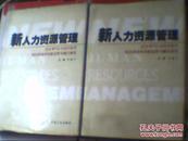 新人力资源管理     (应对WTO与知识经济 知识资本的创新运营与模式典范)  1(知本理论卷)+2(开发培训卷) 两本合售