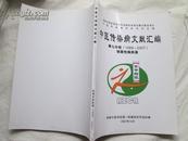 中医传染病文献汇编 第七分册(1989-2007)细菌性痢疾病篇