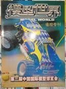 模型世界【2003年第1期】遥控专刊