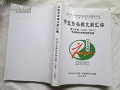 中医传染病文献汇编 第六分册(1989-2007)传染性非典型性肺炎篇