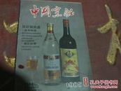中国烹饪  1985    8