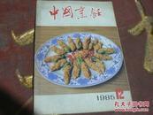 中国烹饪   1985    12