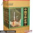中国百科全书(小插盒)
