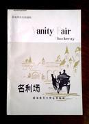 名利场【旧藏书】英汉对照简写版