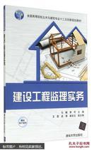 """建设工程监理实务/全国高等院校土木与建筑专业""""十二五""""创新规划教材"""