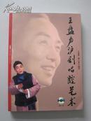 王盘声沪剧唱腔艺术(附CD一张)【江明惇序。珍贵艺术资料!无章无字非馆藏。】