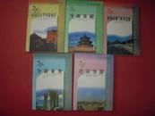 导游人员资格考试指定教材《北京导游 导游业务 导游基础 导游知识》 等5本一套