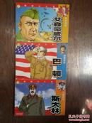 新彩小人书:二战巨头斯大林、血胆将军巴顿、风云总统艾森豪威尔(三册合售)