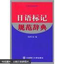 日语标记规范辞典