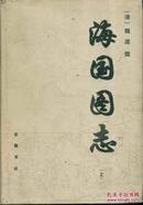 海国图志(上中下)