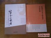 生命的歌者:著名生死哲学家郑晓江纪念文集