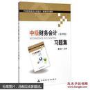 中级财务会计习题集(第四版)【正版新书】