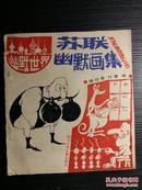 深沉的苏式幽默:苏联幽默画集 89年第一版   名家缪印堂编 1379