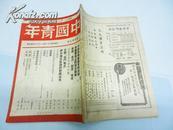 中国青年   复刊第九号   民国36年