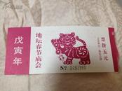 《地坛春节庙会券》