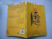 龙墩上的悖论-------中国皇帝命运大思考(正版现货。新书三折)