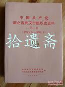 中国共产党湖北省武汉市组织史资料 第三卷(1993.6-1998.1)