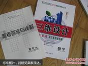 三维设计语文新课标高考总复习【安徽专版】