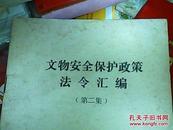 文物安全保护政策法令汇编 第二集