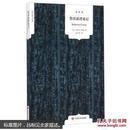 鲁滨逊漂流记(注评版) 正版 丹尼尔·笛福著 学生版青少年书籍