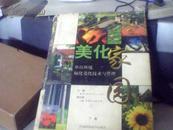 美化家园--单位环境绿化美化技术与管理(下卷,精装本)