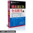 环球雅思学校雅思(IELTS)考试指定辅导用书:雅思全真模考(无光盘)