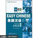 易捷汉语·实用会话(上)